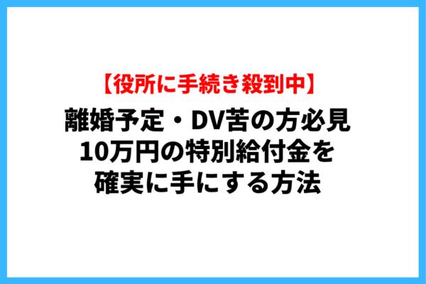 離婚予定・DVでも10万円のコロナ給付金を受け取る方法